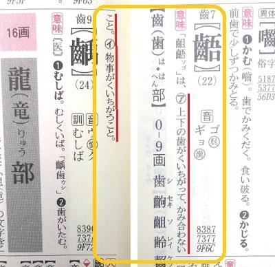 齟齬,齬,漢字のなりたちと意味