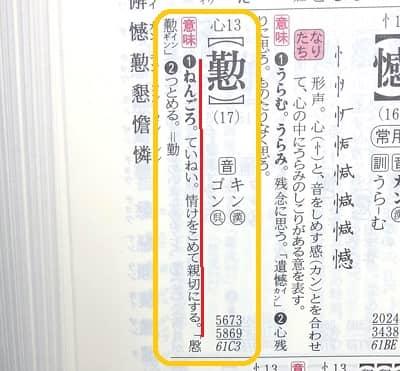 慇懃無礼,懃,漢字のなりたちと意味