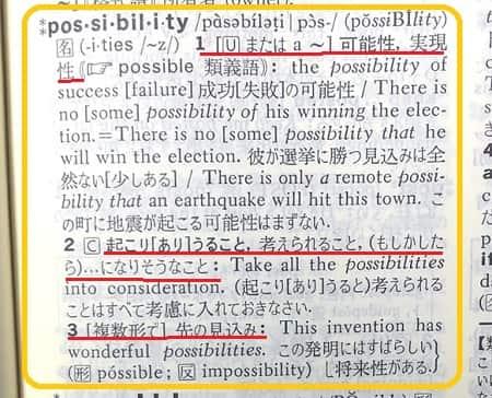 可能性,英語